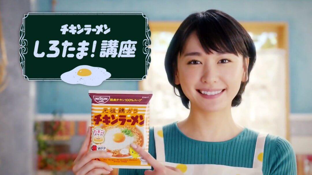 新垣結依 日清チキンラーメン 雞湯拉麵 - 「しろたま講座篇」