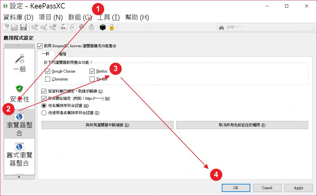 KeePassXC 軟體開啟整合功能