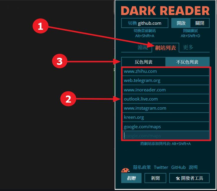 Dark Reader 深色模式黑白名單