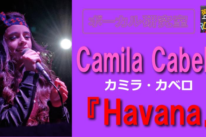 Camila Cabello『Havana』