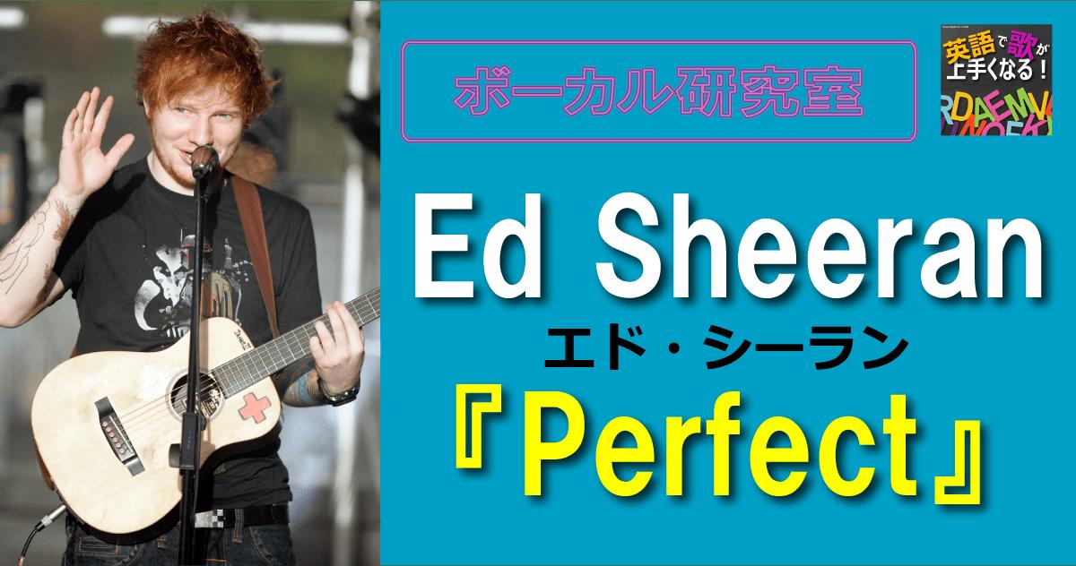 ボーカル研究室Ed-Sheeran