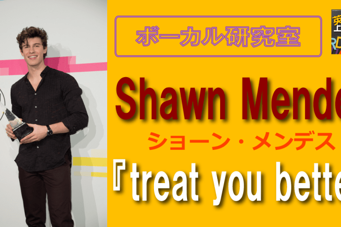 Shawn Mendes『Treat you better』