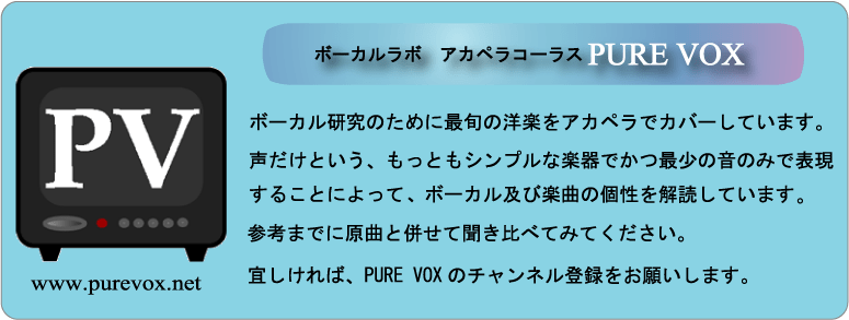 About PURE VOX
