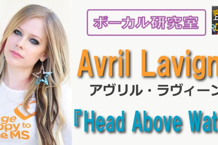 Avril Lavigne『Head Above Water』