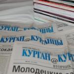 """Первые публикации, газета """"Курган и Курганцы"""""""