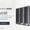 レンタルサーバーのMixHostがディスク容量を無料で増量