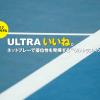 新作テニスラケット「ウィルソン ウルトラ(Wilson ULTRA)」2017年モデルが8月25日に発売
