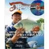 DVD付ヘラブナマガジン「隔月刊 ボーバー /vol.081」入荷しました