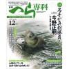月刊「へら専科 12月号」入荷しました
