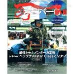 DVD付ヘラブナマガジン「隔月刊 ボーバー /vol.082」入荷しました