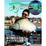 DVD付ヘラブナマガジン「隔月刊 ボーバー /vol.090」入荷しました