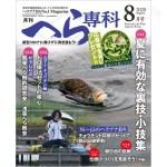月刊「へら専科 8月号」入荷しました