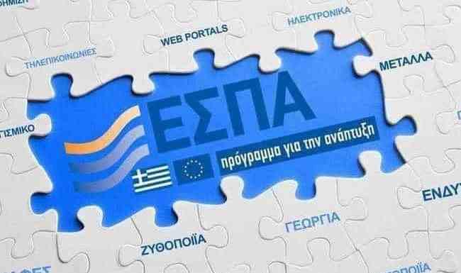 ESPA EU Grants