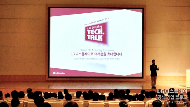 2014 LG Display Technical Talk