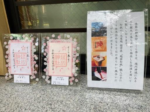 赤坂氷川神社 季節の限定御朱印「さくら参り」