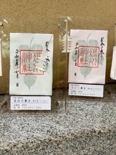 赤坂氷川神社 星合ひの御朱印2種類