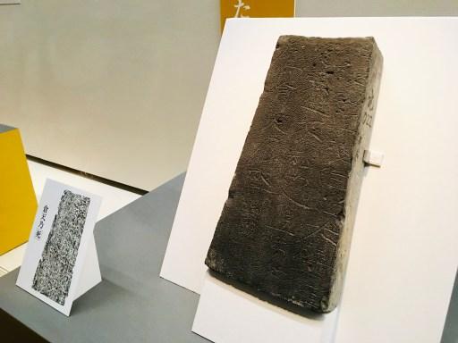 曹家の墓にあったレンガ「倉天乃死」