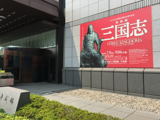 三国志展 東京国立博物館入り口