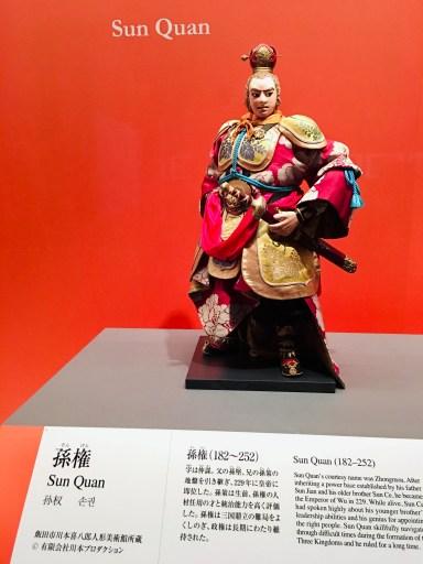NHK人形劇「三国志」孫権