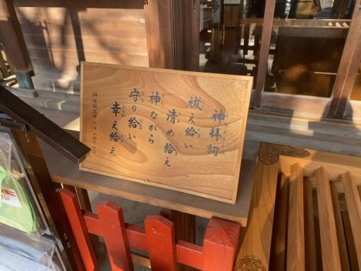 立石熊野神社 神拝詞