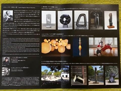 「イサム・ノグチ発見の道 Isamu Noguchi: Ways of Discovery」展チラシ