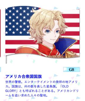 America as anime character