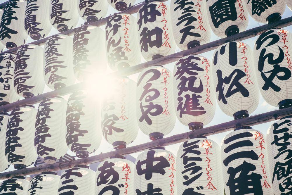 Japanisch Phrasen