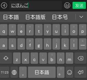 what is Romaji- typing romaji on Android keyboard