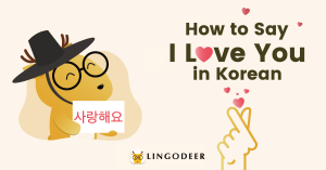 How to say I love you in Korean