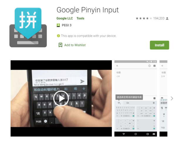 typing in chinese: google pinyin for android