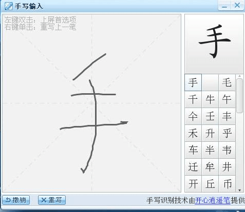 typing in chinese: handwriting input method