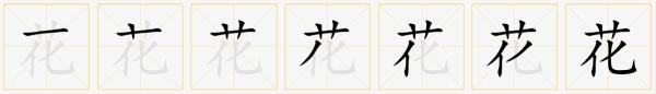 Japanisch Lernen - Strichreihenfolge Blume