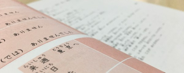 japanisch lernen - lesen