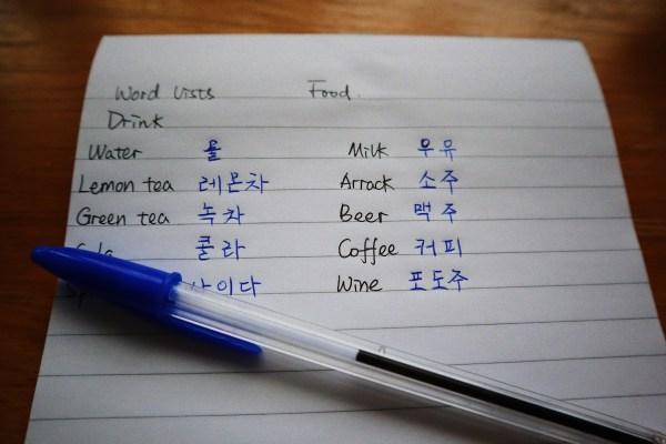 Learn Korean word list