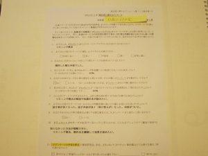 D君(小6)の父へのアンケート