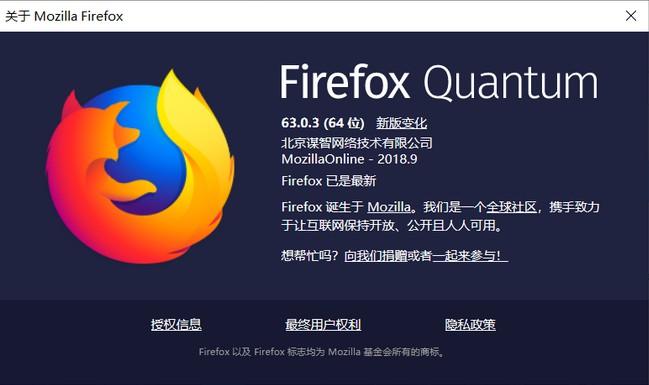 《被Firefox中国版坑了一把》