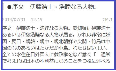 伊藤先生が晒されているブログ