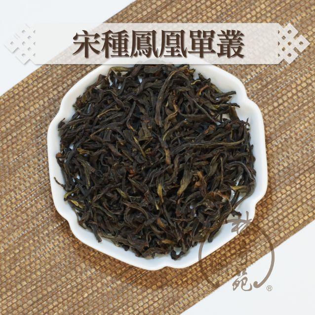 宋種鳳凰單叢-林奇苑茶行