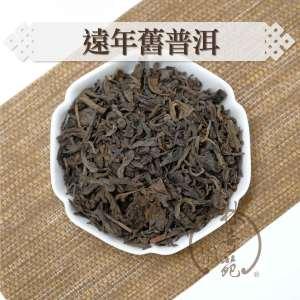 遠年舊普洱-林奇苑茶行