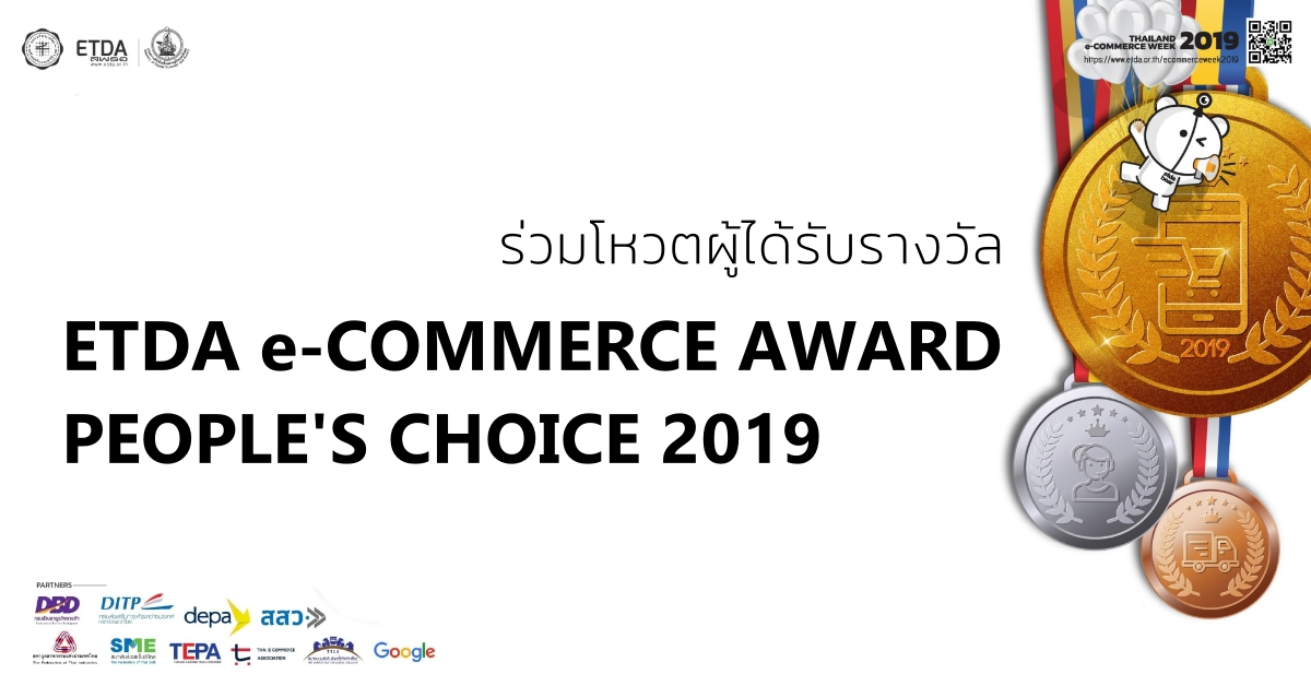 E-Commerce Awards 2019