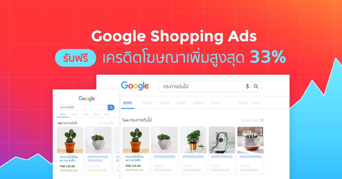 ลงโฆษณา Google Shopping Ads วันนี้รับ Top up  เพิ่มสูงสุดถึง 15,000 บาท (จำนวนจำกัด)