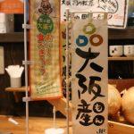 大阪産(もん)ってご存知ですか?