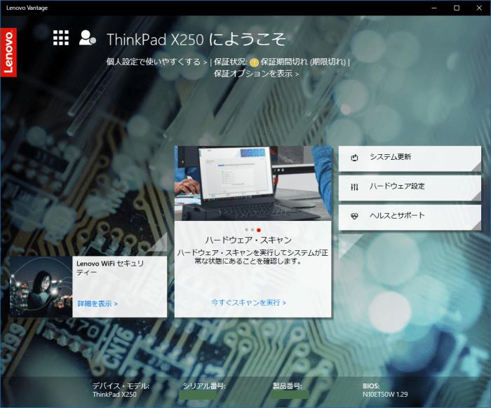 Lenovo Vantageによる認識