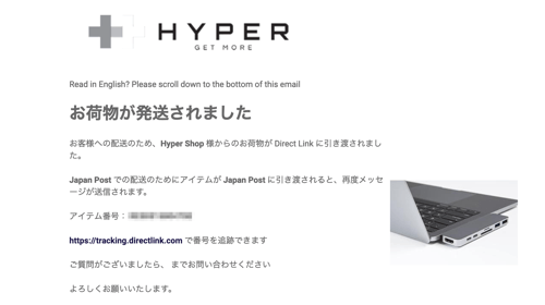 HYPERからの発送のお知らせ