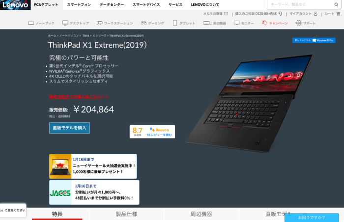 Lenovo ThinkPad X1 Extreme 2019公式サイト