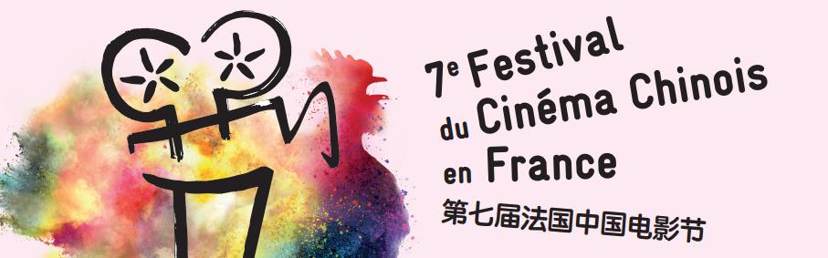 Le Festival du Cinéma Chinois en France 2017 dévoile sa programmation lyonnaise
