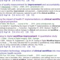 인용한 논문 찾기 – Google Scholar