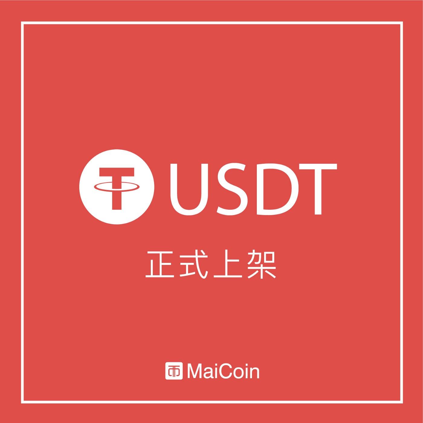 MaiCoin 上架穩定幣 USDT