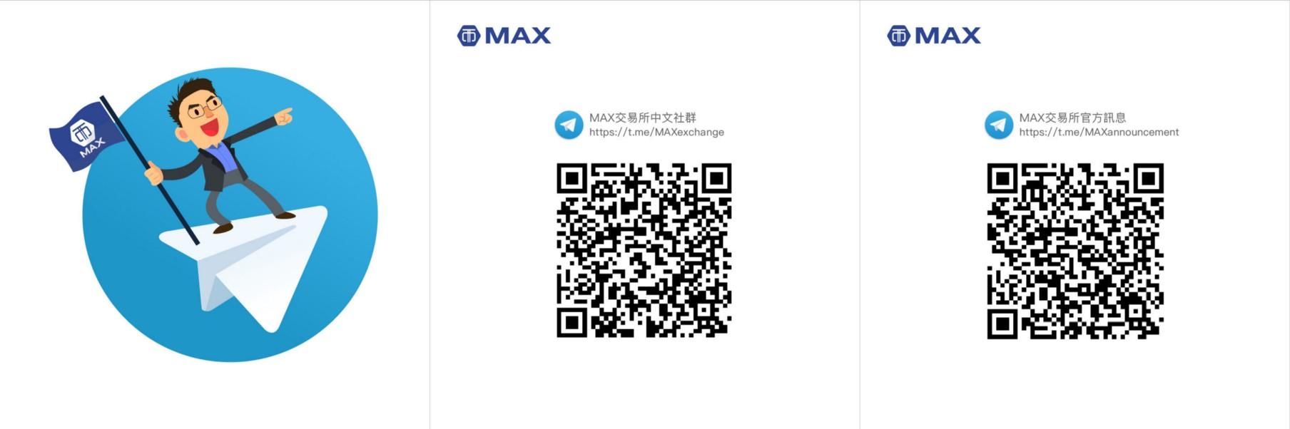 MAX社群