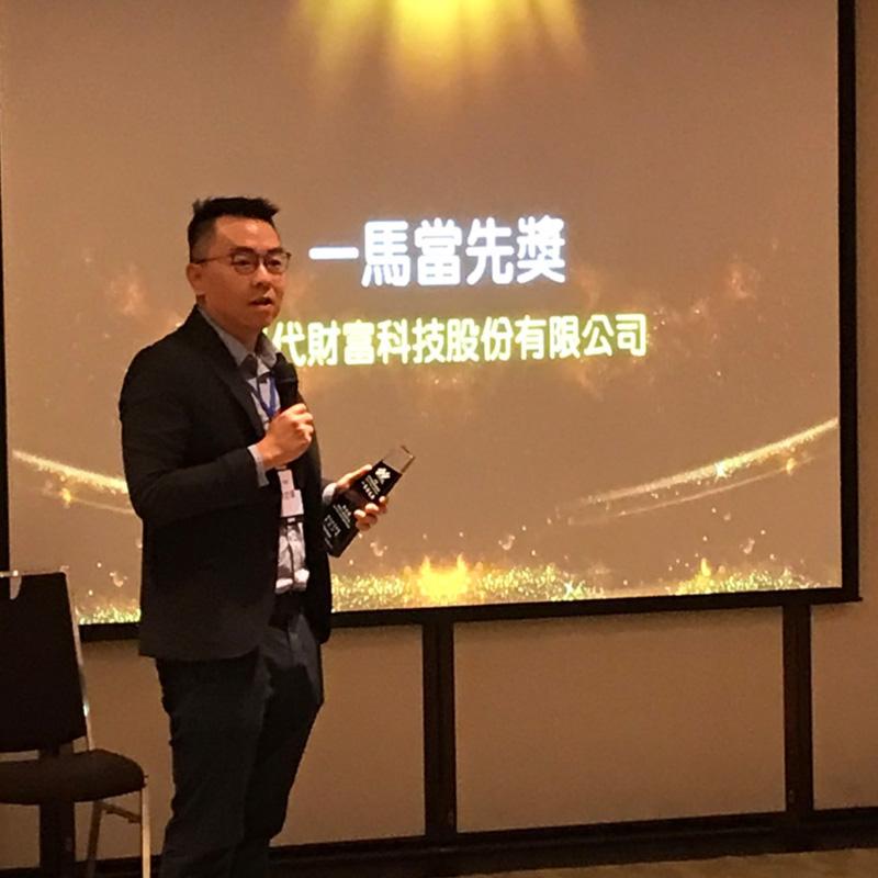 榮獲台灣金融科技協會頒發『一馬當先獎』